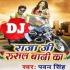 Play Apna Dhania Se Saiya Ji Rusal Bani Ka Dj Song
