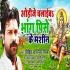 Play Devaghar Me Chalaib Bhang Pise Ke Machine