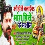 Devaghar Me Chalaib Bhang Pise Ke Machine 3G Na 4G Only Shiv G