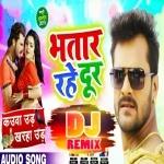 Kaua Ud Kharaha Ud Bhatara Rahata Hamase Dur Dj Remix Bhatar Rahe Dur