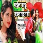 Bhail Badu Udan Tastari A Gori Kashi Vishwanath
