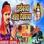 Drivarawa Jata Devgharawa Dj Remix Driverwa Jata Devgharwa