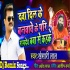 Download Dawa Dil Ke Banawawe Ke Padi Ram Dev Baba Se Kah Ke Dj Remix