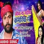 Khicha Jani Sadiya Kamariya Se Saiya Video Banawe Tiktok Pe