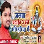 Bhola Ji Pe Jalawa Chadhaibai 3 Baje Bhorahariya Me Bhangiye Khatir Jina Hai Gaura