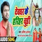 A Raja Lele Aiha Devghar Se Hariyar Chudiya Na Devaghar Me Naya Dance