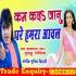 Download Kam Kada A Janu Ghare Hamara Aawal