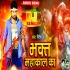 Download Har Har Mahadev