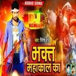 Bhakt Mahakal Ka Dj Remix Bhakt Mahakal Ka