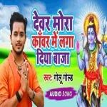 Devar Mora Kawar Me Laga Diya Baja Ja Tadu Bhola Darbar