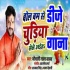 Download Devghar Se Sajanawa Tu Chudiya Lele Aiha Dj Song
