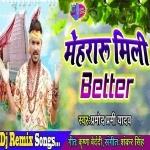 Bel Ke Pataiya Par Likhatani Latter Mehraru Mili Better Dj Song Bel Ke Pataiya