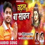 Balamua Rahiha Pavitar Chadhal Ba Sawan