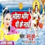 Bhola Bhang Pike Nache Chham Chham Chham Gerua Colour Sadiya