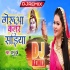 Download Ja Tani Naihar Bhola Bye Bye