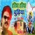 Play Hariyar Hariyar Chudiya A Jija Hamaro Ke Le Aiha Dj Song