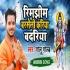 Play Barse Rimjhim Badariya Bhij Jale Shaririya