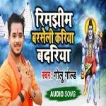 Barse Rimjhim Badariya Bhij Jale Shaririya Har Har Bhole Namah Shivay