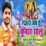 Gaura Jab Tu Kuwar Rahalu Chadhal Ba Sawan