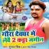 Download Gaura Devaghar Me Leb Du Katha Jamin
