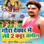 Gaura Devaghar Me Leb Du Katha Jamin Kanbaliya Devghar Se Laiha Raja