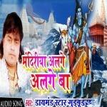 Bhola Baba Ek Hi Re Bade Mandiriya Alage Alage Ba Ganja Piye Dhakadhak