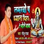 Loveravo Pa A Baba Dhyan Baki Diha Bhangia Chabala Piya Dhaturawo Chabala