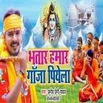 Ego Hamar Bhatar Ba Ki Gajawe Piyela Balam Hamar Gaja Piyela