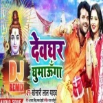 Marad Nahi Aaya Na Jal Chadhwaya Dj Song Bhang Pise Me Hota Durgati