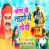 Play A Gaura Ho Chala Devaghar Dj Remix