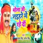 A Gaura Ho Chala Devaghar Dj Remix Bhola Ji Naihare Me Rahe Di