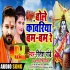 Download Rangilo Sawan Aayo Re Bhole Ke Man Ke Bhayo Re