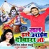 Download Jal Dhare Ham Aaib Dubara Ji