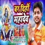 Banal Raho Naihar Sasurar Ehe Bar Dihi A Mahadev Chadhal Ba Sawan
