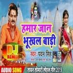 Hamare La Somari Hamar Jan Bhukhal Badi Dj Remix Hamar Jaan Bhukhal Badi
