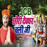 Chhodi JCB Chalawal A Saiya Devghar Chali Ji Bhola Ji Khush Ho Jale Bhang Ganja Se