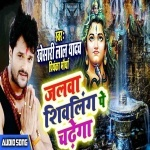 A Madam Jalawa Pipe Me Dharo Sidhe Shivling Pe Chadhega Bhola Ji Khush Ho Jale Bhang Ganja Se