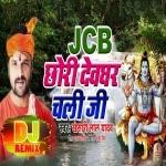 Chhodi JCB Chalawal A Saiya Devaghar Chali Dj Remix Bhola Ji Khush Ho Jale Bhang Ganja Se