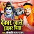 Download Bhola Ji Khush Ho Jale Bhang Ganja Se