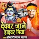 Gaja Pike Gadi Hakele Driver Piya Bhola Ji Khush Ho Jale Bhang Ganja Se
