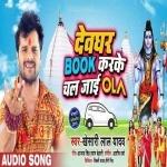 Devghar Gaila Se Pun Badi Hola A Sasu Ji Book Ka Ke Chal Jai Ola Bhola Ji Khush Ho Jale Bhang Ganja Se