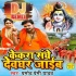 Download Hamar Bhatar Ba Ki Gajawe Piyela Dj Song