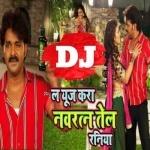 La Use Kara Navratan Tel Dhaniya Dj Song Jay Hind