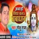 Anari Saiya Chala Na Ho Baba Dham Bhangia Chabala Piya Dhaturawo Chabala
