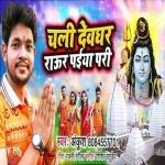 Chhod Kailash Raura Chali Devghar Jani Deri Kari Chadhal Ba Sawan