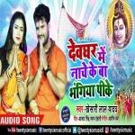 Devghar Me Nache Ke Ba Bhangia Pi Ke Saiya Bhola Ke Shahar Me