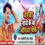 Yarawa Devghar Me Nache Ke Ba Bhangiya Pi Ke Saiya Bhola Ke Shahar Me