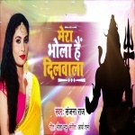 Mera Shankar Hai Dilwala Mera Bhola Hai Dilwala