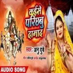 Angana Me Kaise Parichhabu A Amma Dulha Damad Baurah Gerua Colour Sadiya