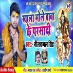 Khala Bhola Ke Parsadi Asawe Shadi Ho Jai Jai Bholenath Ki Chinta Kis Baat Ki